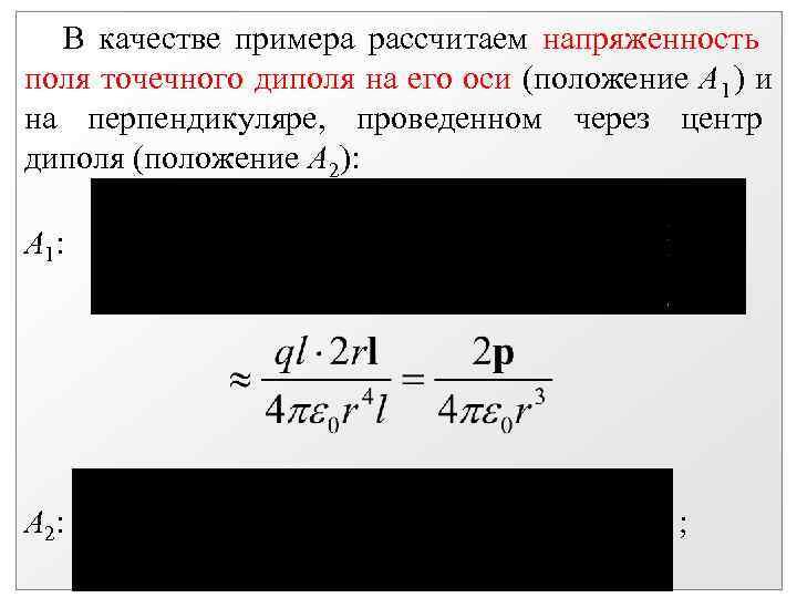 В качестве примера рассчитаем напряженность поля точечного диполя на его оси (положение А