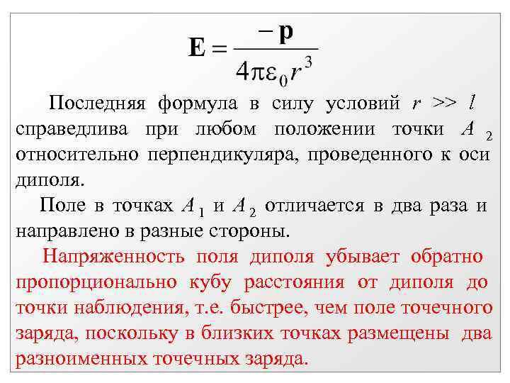 Последняя формула в силу условий r >> l справедлива при любом положении