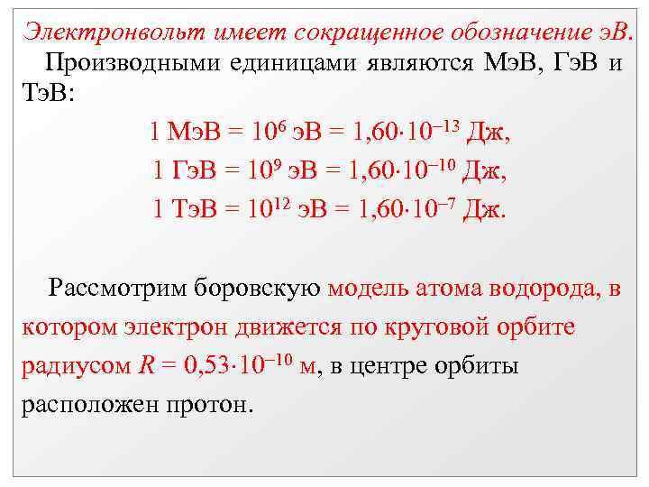 Электронвольт имеет сокращенное обозначение э. В.  Производными единицами являются Мэ. В, Гэ. В