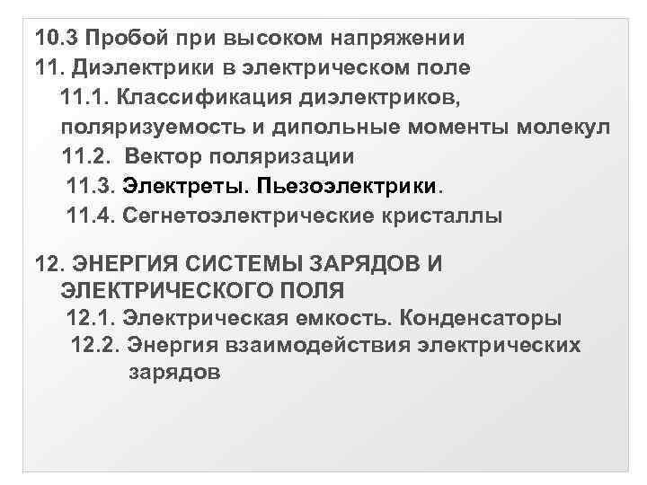 10. 3 Пробой при высоком напряжении 11. Диэлектрики в электрическом поле  11. 1.