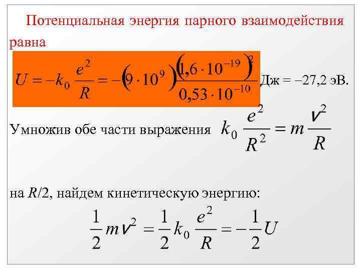 Потенциальная энергия парного взаимодействия равна       Дж =