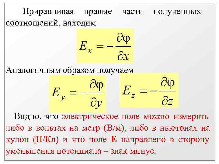 Приравнивая правые части  полученных соотношений, находим Аналогичным образом получаем  Видно,
