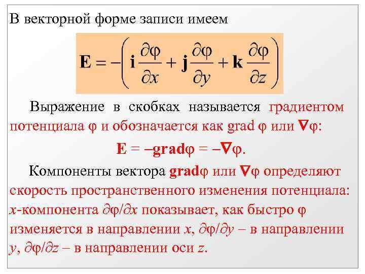 В векторной форме записи имеем  Выражение в скобках называется градиентом потенциала φ и