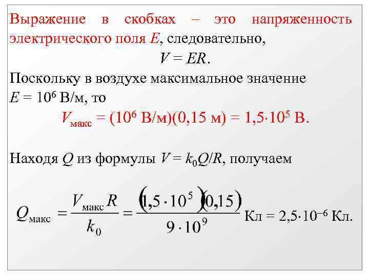 Выражение в скобках – это напряженность электрического поля Е, следовательно,    V