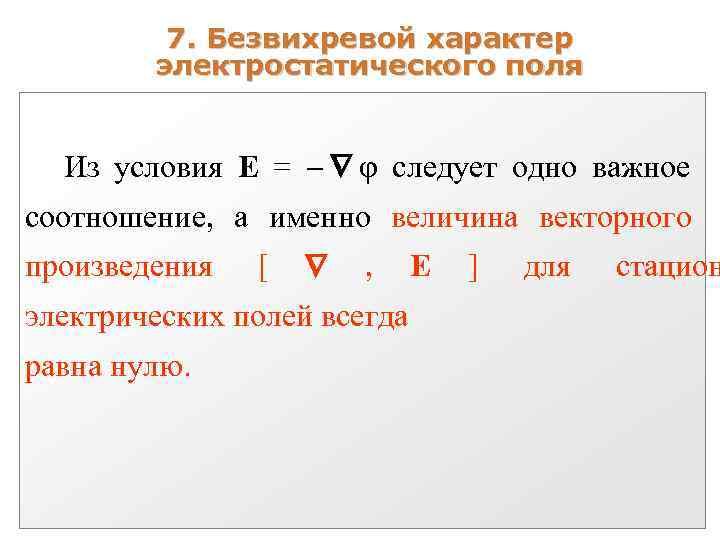 7. Безвихревой характер   электростатического поля Из условия E =