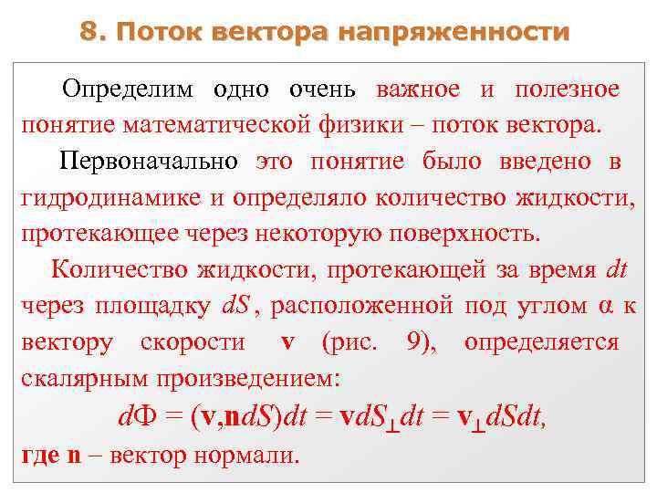 8. Поток вектора напряженности Определим одно очень важное и полезное понятие математической
