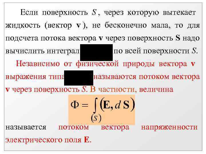 Если поверхность S , через которую вытекает жидкость (вектор v ), не