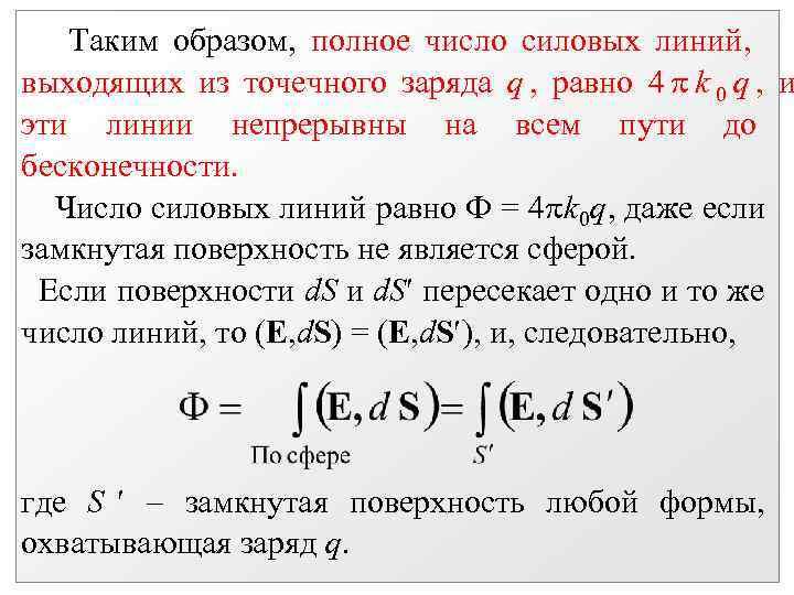 Таким образом, полное число силовых линий, выходящих из точечного заряда q ,