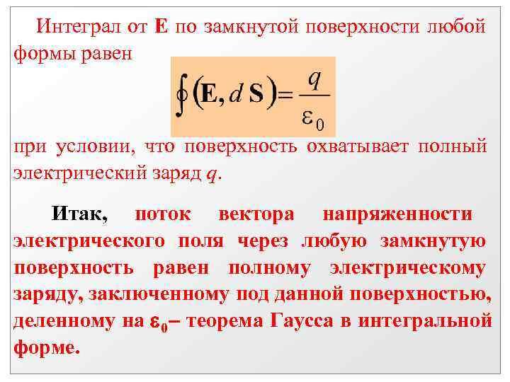 Интеграл от Е по замкнутой поверхности любой формы равен  при условии, что