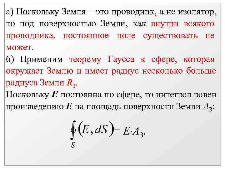 а) Поскольку Земля – это проводник, а не изолятор, то под поверхностью Земли, как