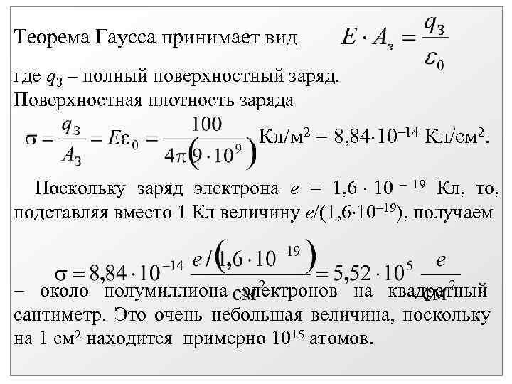 Теорема Гаусса принимает вид где q. З – полный поверхностный заряд. Поверхностная плотность заряда