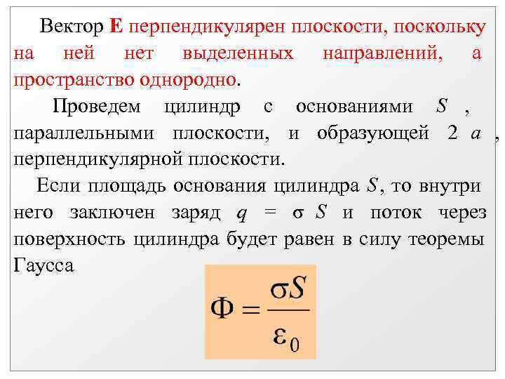 Вектор Е перпендикулярен плоскости, поскольку на ней нет выделенных направлений, а пространство