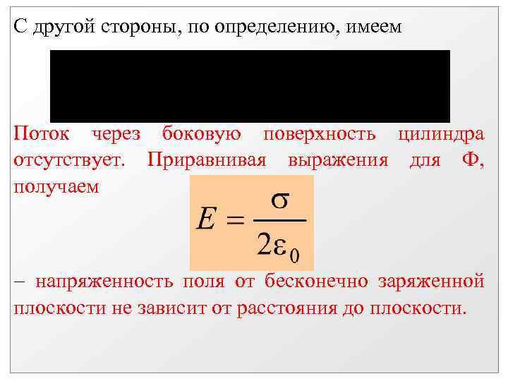 С другой стороны, по определению, имеем Поток через боковую поверхность цилиндра отсутствует. Приравнивая выражения