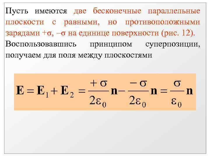 Пусть имеются две бесконечные параллельные плоскости с равными, но противоположными зарядами +σ,  σ