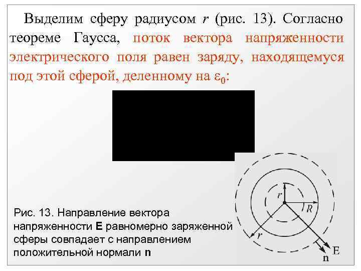 Выделим сферу радиусом r (рис. 13). Согласно теореме Гаусса, поток вектора напряженности электрического
