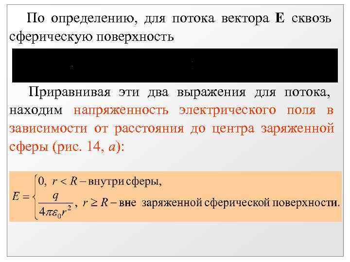 По определению, для потока вектора Е сквозь сферическую поверхность Приравнивая эти два выражения