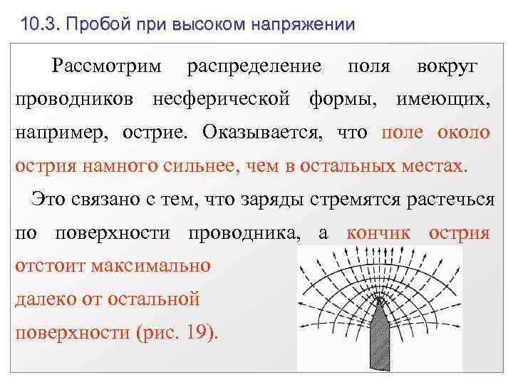 10. 3. Пробой при высоком напряжении Рассмотрим распределение  поля  вокруг проводников несферической