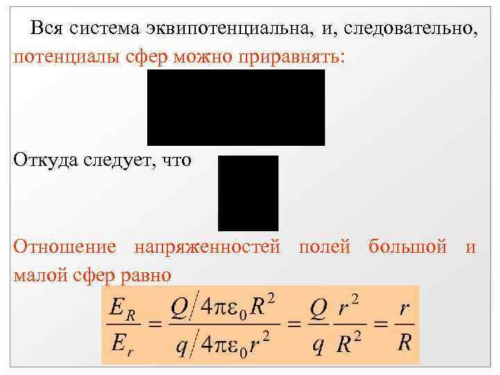 Вся система эквипотенциальна, и, следовательно, потенциалы сфер можно приравнять: Откуда следует, что