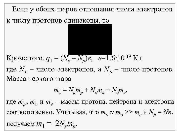 Если у обоих шаров отношения числа электронов к числу протонов одинаковы, то Кроме