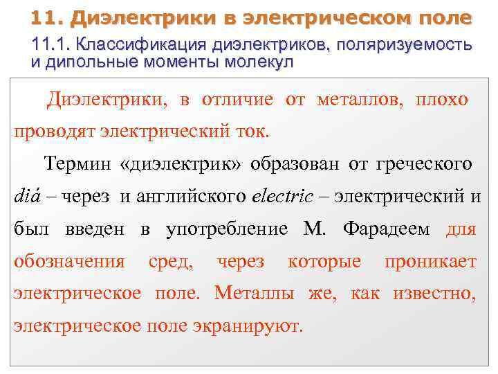 11. Диэлектрики в электрическом поле 11. 1. Классификация диэлектриков, поляризуемость и дипольные моменты