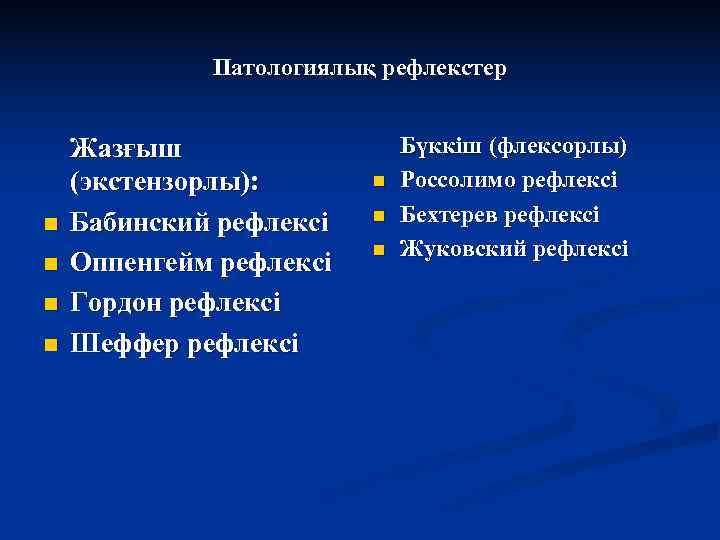 Патологиялық рефлекстер  Жазғыш    Бүккіш (флексорлы) (экстензорлы):