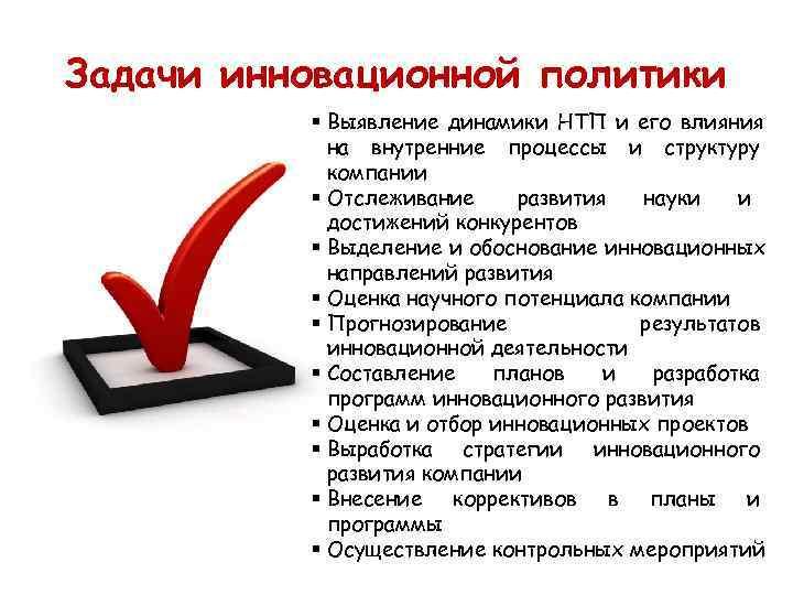 Задачи инновационной политики  § Выявление динамики НТП и его влияния   на