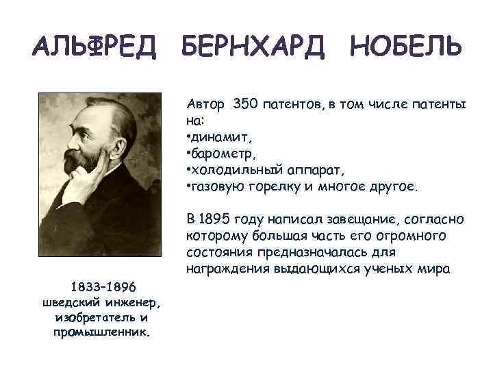 АЛЬФРЕД БЕРНХАРД НОБЕЛЬ     Автор 350 патентов, в том числе патенты