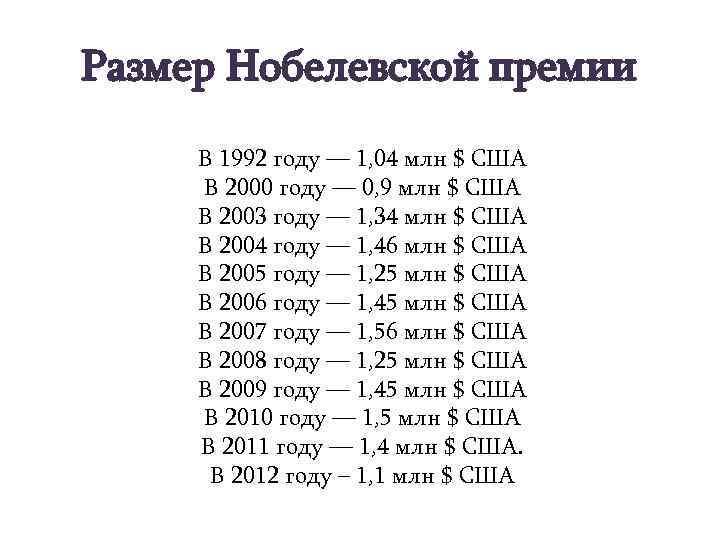 Размер Нобелевской премии В 1992 году — 1, 04 млн $ США В 2000