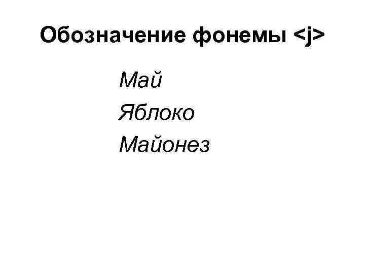 Обозначение фонемы <j>  Май  Яблоко  Майонез