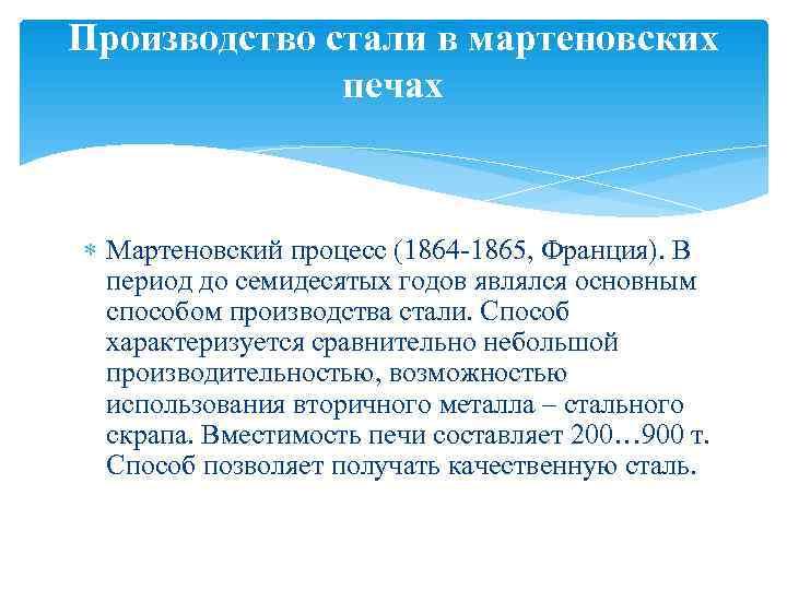 Производство стали в мартеновских    печах Мартеновский процесс (1864 -1865, Франция). В