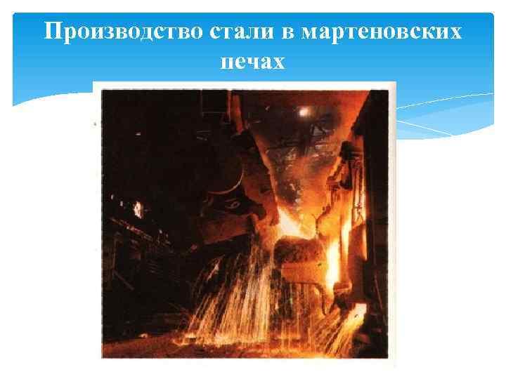 Производство стали в мартеновских    печах