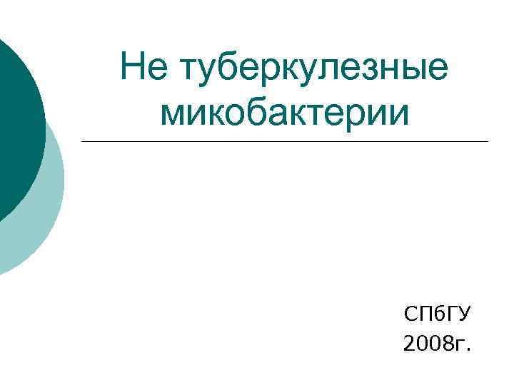 Не туберкулезные  микобактерии   СПб. ГУ   2008 г.