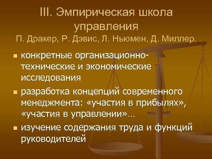 III. Эмпирическая школа    управления П. Дракер, Р. Дэвис, Л.