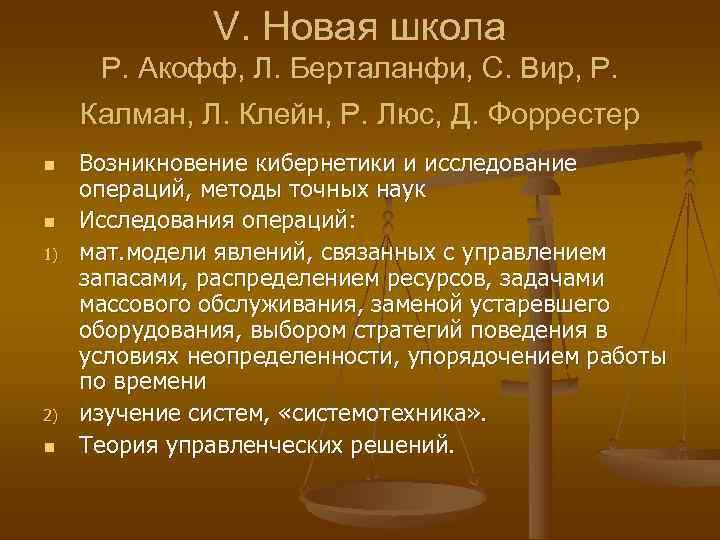 V. Новая школа  Р. Акофф, Л. Берталанфи, С. Вир,