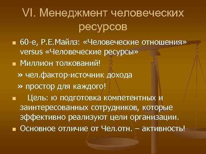 VI. Менеджмент человеческих    ресурсов n 60 е, Р. Е.