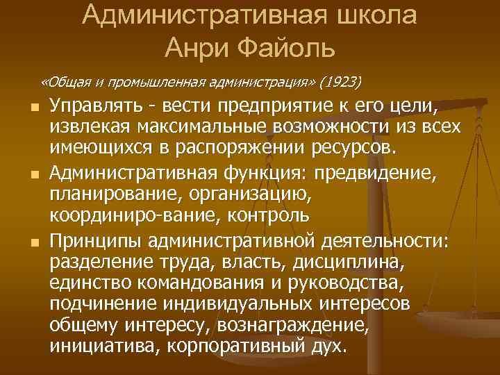 Административная школа   Анри Файоль «Общая и промышленная администрация» (1923) n