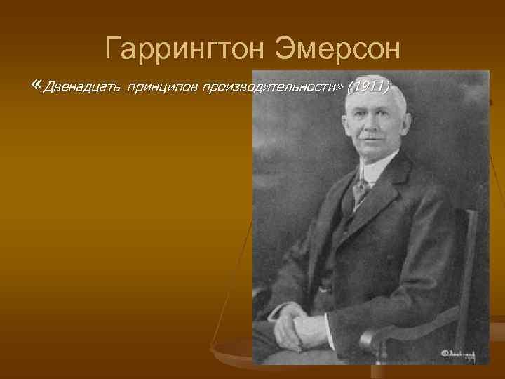 Гаррингтон Эмерсон «Двенадцать принципов производительности» (1911)