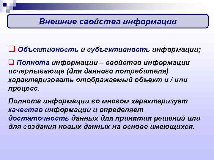 Внешние свойства информации  q Объективность и субъективность информации; q Полнота информации