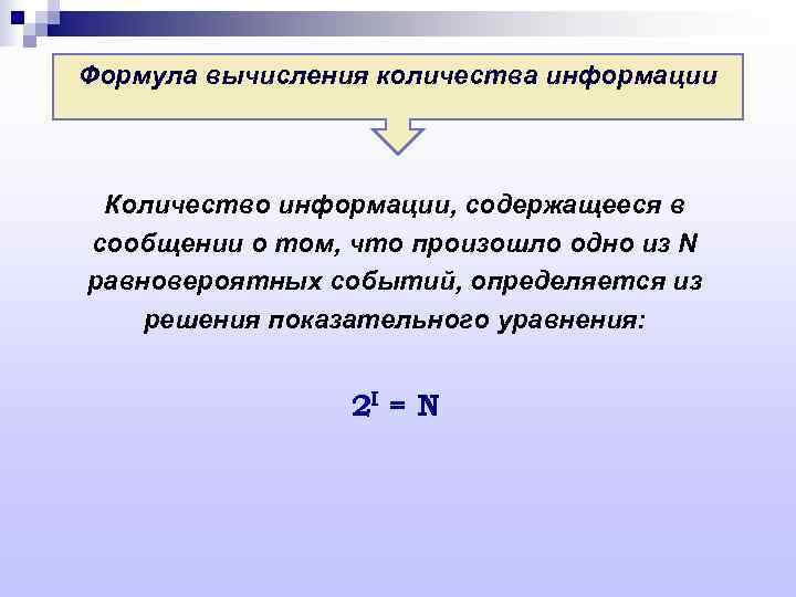 Формула вычисления количества информации Количество информации, содержащееся в сообщении о том, что произошло одно