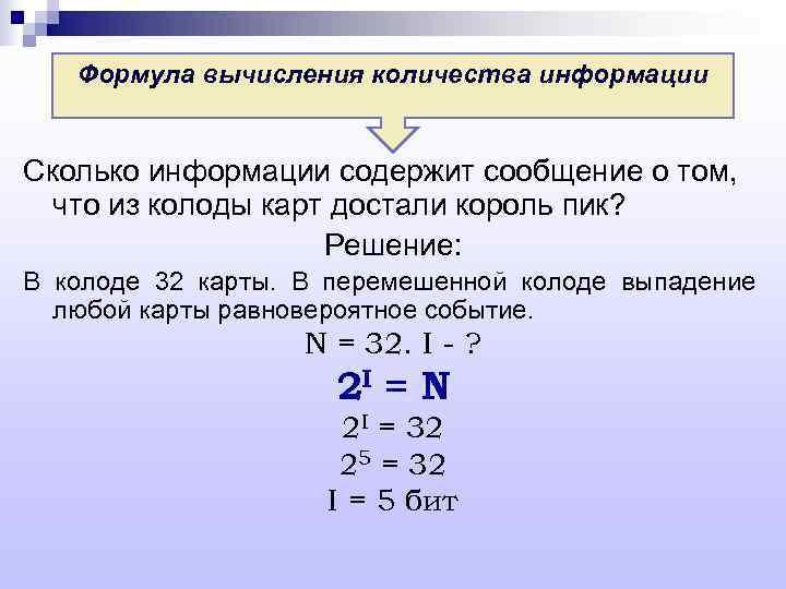 Формула вычисления количества информации  Сколько информации содержит сообщение о том, что