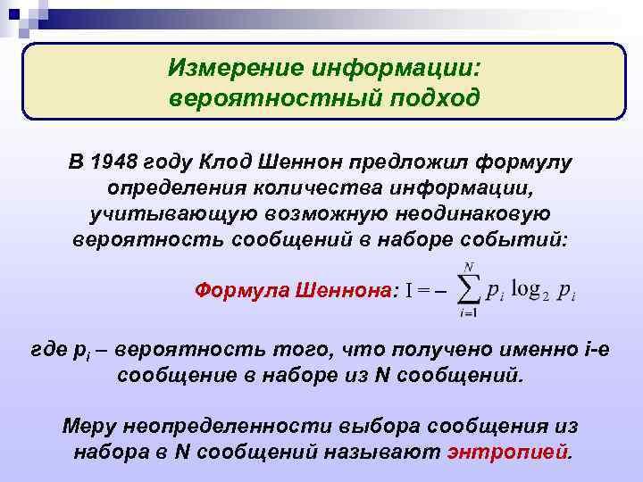 Измерение информации:   вероятностный подход В 1948 году Клод Шеннон предложил