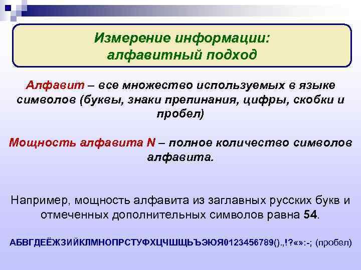 Измерение информации:   алфавитный подход  Алфавит – все