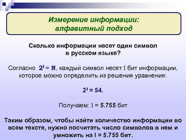 Измерение информации:   алфавитный подход   Сколько информации несет