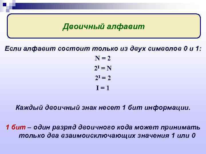 Двоичный алфавит Если алфавит состоит только из двух символов 0