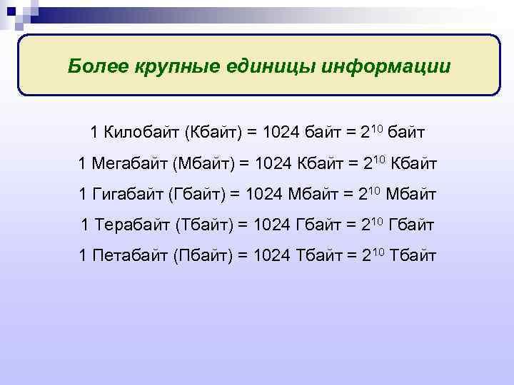 Более крупные единицы информации 1 Килобайт (Кбайт) = 1024 байт = 210 байт 1