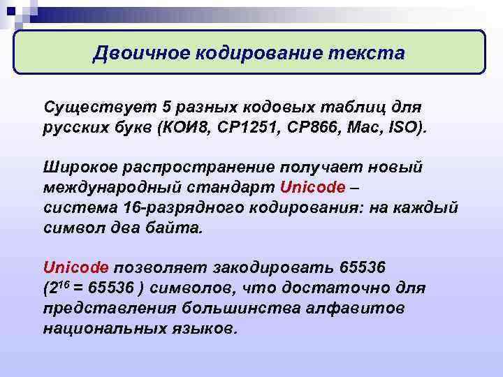 Двоичное кодирование текста Существует 5 разных кодовых таблиц для русских букв (КОИ 8,
