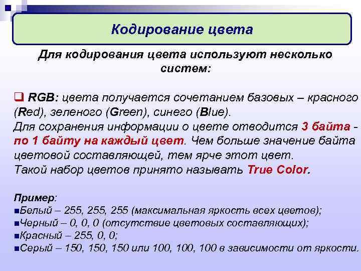 Кодирование цвета Для кодирования цвета используют несколько    систем: