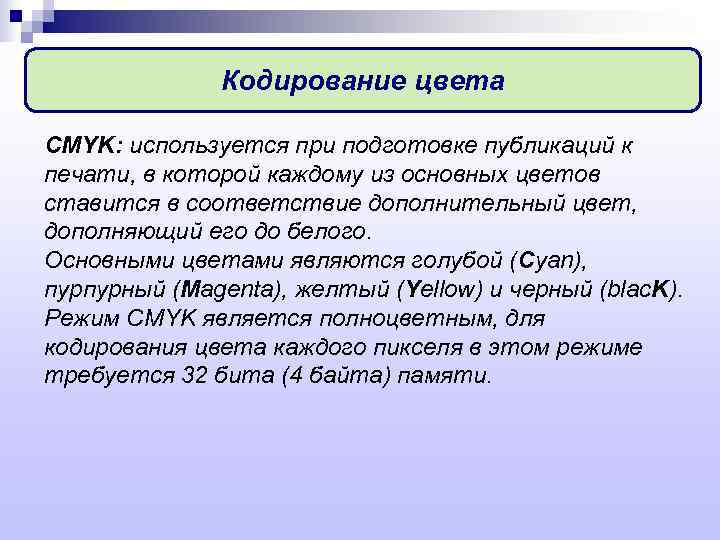 Кодирование цвета CMYK: используется при подготовке публикаций к печати, в которой