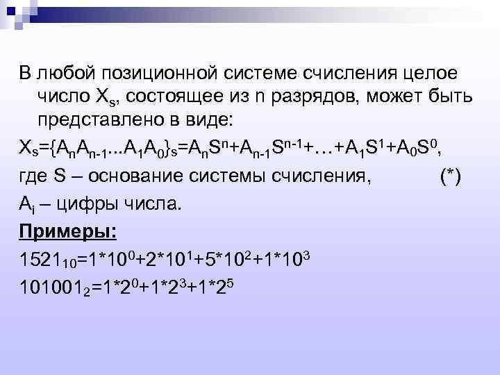 В любой позиционной системе счисления целое число Xs, состоящее из n разрядов, может быть