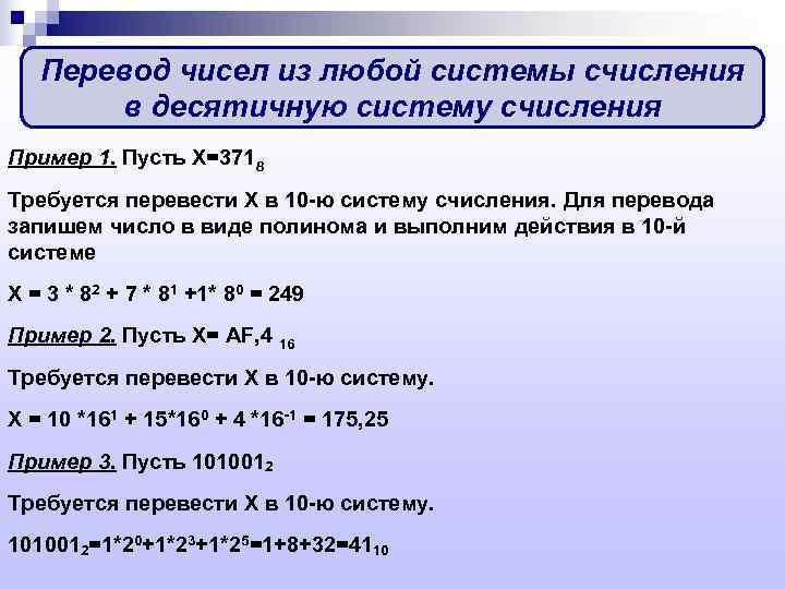 Перевод чисел из любой системы счисления   в десятичную систему счисления